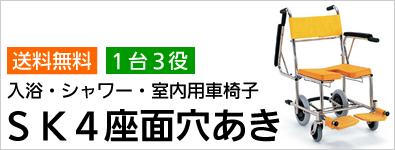 カワムラサイクルのシャワーキャリーSK4