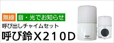 プラグイン・ワイヤレス(無線) 呼び出しチャイムセット X210D