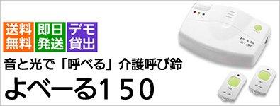 ワイヤレスナースコール よべーる100(NRM100D/HT-100) 介護用呼び鈴