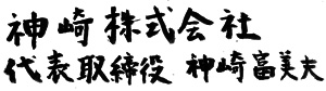 神崎株式会社代表取締役 神崎富美夫