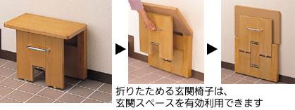 折りたたみ式玄関椅子