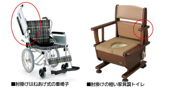 車いすと家具調トイレの画像