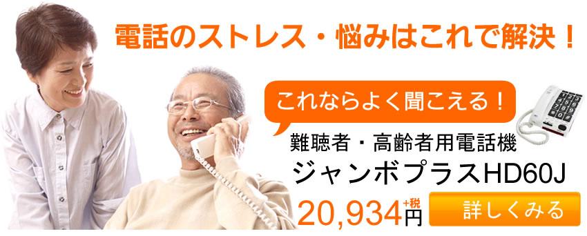 ご使用満足度の高い電話機!難聴者・高齢者用電話機ジャンボプラスHD60J