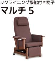 リクライニング機能付き椅子マルチ5