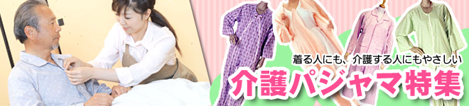 春の介護パジャマ特集