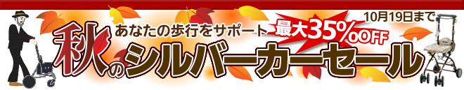 秋の歩行支援セール