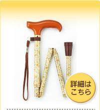 生地巻きステッキ 伸縮折りたたみ杖