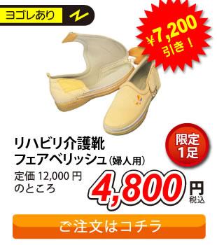 在庫処分セール。リハビリ介護靴フェアベリッシュ 1足限定