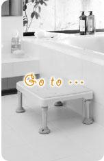 高さ調節つき浴槽台 やわらかへ