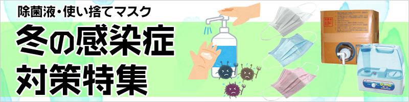 インフルエンザ・ノロウイルス対策特集