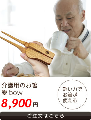 父の日のプレゼント。介護用のお箸愛bow