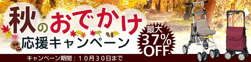 秋のお出かけ応援キャンペーン