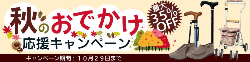 秋のおでかけ応援キャンペーン