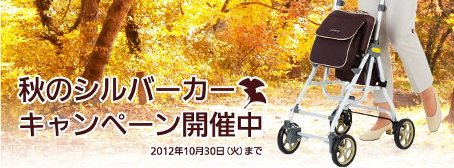 秋のシルバーカーキャンペーン 特価 セール