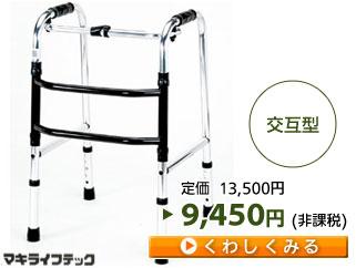 9,450円