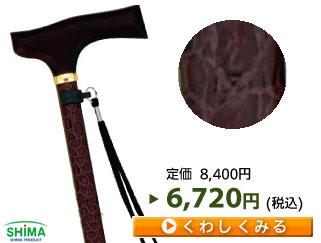 6,720円