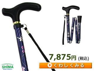 7,875円