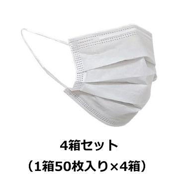 3層不織布マスク 4箱セット(1箱50枚入り×4箱)