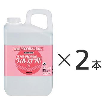 サラヤ 消毒液 ウィル・ステラHV 3リットル 2本セット