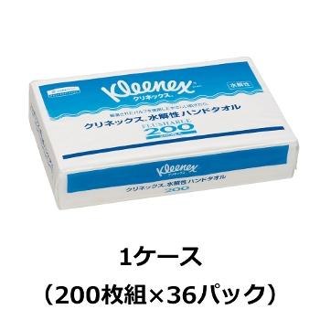 クリネックス水解性ハンドタオル200 1ケース(200枚入り×35パック)トイレに流せるペーパータオル