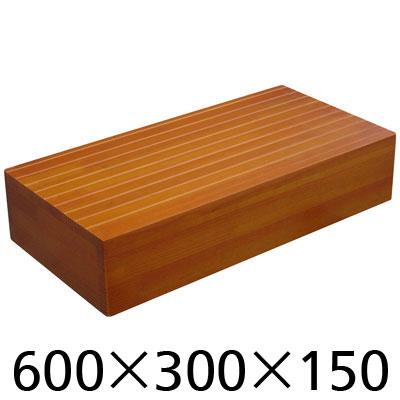 ウットリー木製玄関踏み台 600×300×150 玄関台・式台