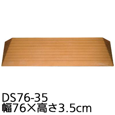 室内段差解消ダイヤスロープ 幅76×高さ3.5cm DS76-35 すべり止め