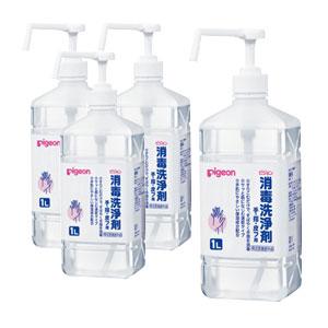 ピジョン消毒洗浄剤(消毒液) 1リットル 4本セット