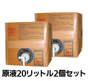 ステリ・PRO(ステリプロ) 送料無料 衛生除菌剤 20リットル原液2個セット 病院・施設に