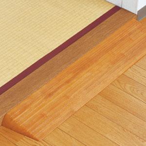 木製段差解消スロープ 高さ14mm DX14/DX14C 室内段差用
