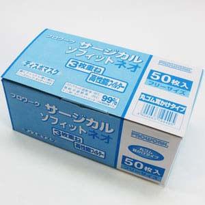 サージカルソフィットネオ(フリーサイズ) 計2000枚(50枚×40箱)  施設・病院向けマスク