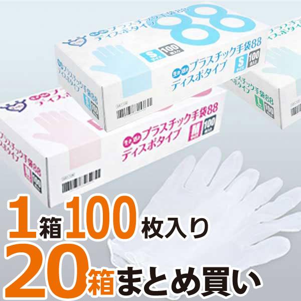 生き活きプラスチック手袋88 使い捨て手袋 粉つき 100枚入り20箱/ケース