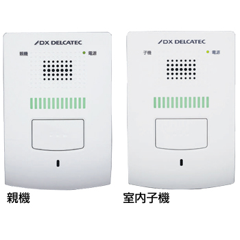 ワイヤレスインターホン 親機+室内子機セット