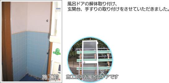 施工前の浴室ドア