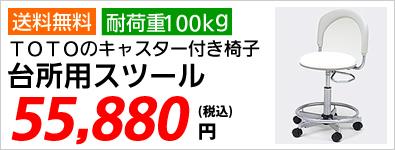 TOTO 台所用スツール KEOW002NNXXR