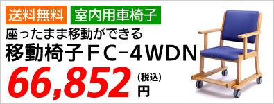 室内用車椅子 移動椅子FC-4WDN 介助・足こぎ移動