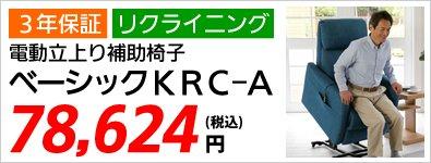 電動立ち上がりリクライニングチェア/Sソファ ベーシックファブリックタイプ KRC-A