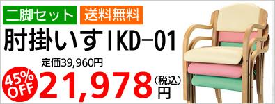 ダイニングチェア肘掛タイプ IKD-01 二脚セット 介護・福祉施設・高齢者施設向け椅子
