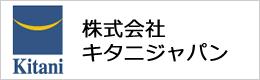キタニジャパンの立ち上がり補助椅子