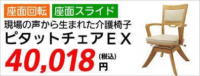 座面回転介護椅子 ピタットチェアEX PT-17EX