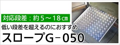 アルミ製段差スロープ【G-050】 対応段差高さ:約5〜18cm 屋外用スロープ・渡し板