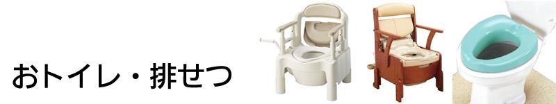 おトイレ・排せつ