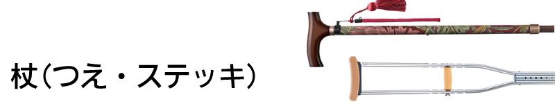 介護用杖(つえ・ステッキ)