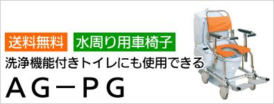 シャワーキャリーAG-PG 4輪樹脂ダブルロックキャスター
