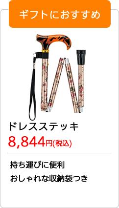 ドレスステッキ折りたたみ杖