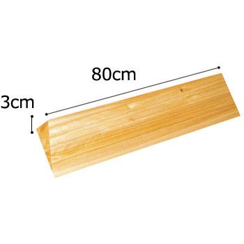安心スロープゆるやか 室内段差解消用 高さ3cm