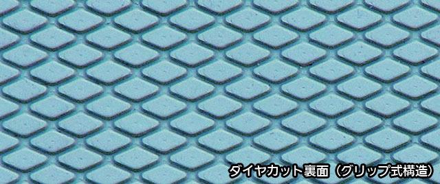 すべり止めお風呂マット ダイヤタッチのダイヤカット拡大図