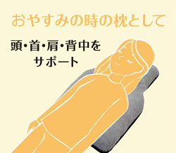 円背クッション 座位・寝姿勢用