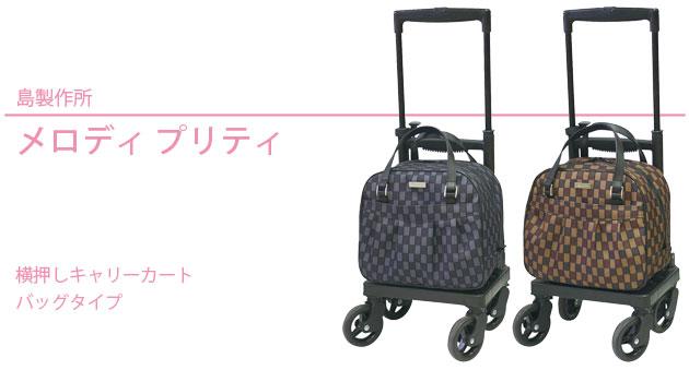 メロディ プリティ 横押しカートバッグタイプ