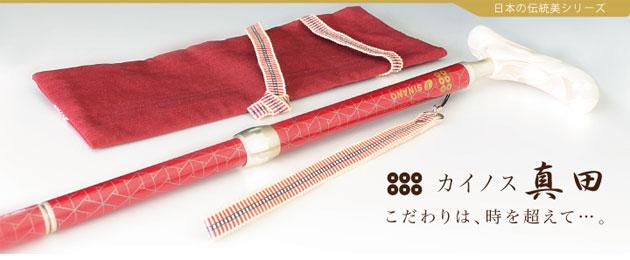 カイノス真田-SANADA- 赤(女性用)