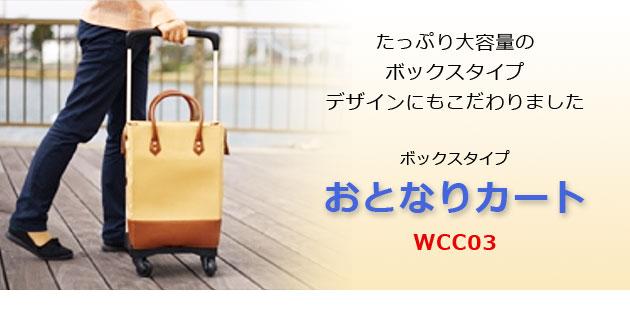 おとなりカート WCC03